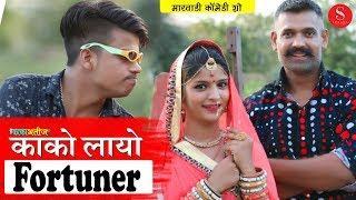 Kako Layo Fortuner - काका भतीज   Kaka Bhatij Comedy - काको लायो फॉर्च्यूनर   Surana Comedy Studio