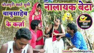 || COMEDY VIDEO || नालायक बेटा || Bhojpuri Short Movie |MR Bhojpuriya
