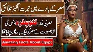 Egyptian Tours And Historic Places Documentary In Urdu - Justuju Ka Safar