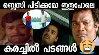 കരയിപ്പിച്ചു കളഞ്ഞോല്ലോടാ പഹയാ|Troll Video|Malayalam|Short Film|Worst Acting|Comedy Scenes|Funny Mix