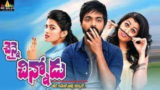 Chennai Chinnodu Full Movie | Latest Telugu Full Movies 2018 | GV.Prakash, Anandhi, Nikki Galrani