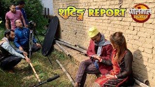 Golmaal Shooting Report Part - 2, Behind the Scenes Golmaal Nepali Comedy