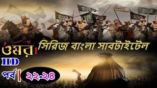 Omar Series With Bangla Subtitles HD Part 22 To 24 Full ❇ I Movie ❇Islamic Movie ❇ Historical Movie