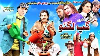 GUP LAGAO   Pashto New Tele Film 2018   Comedy    Umer Gull, Jya Malik, Khkula Khan   Full HD 1080p