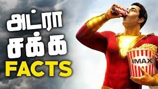 Interesting FACTS about SHAZAM you Probably dont know (தமிழ்)