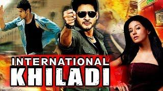 International Khiladi (Athidhi) Telugu Hindi Dubbed Full Movie | Mahesh Babu, Amrita Rao