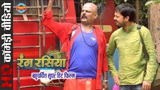 Rangrasiya || Comedy Scene - कामेडी सीन || Best Comedy Scene Of CG Movie - 2018