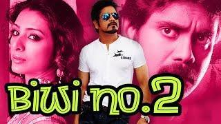 Biwi No. 2 (Aavida Maa Aavide) Hindi Dubbed Full Movie| Akkineni Nagarjuna, Tabu, Heera Rajagopal