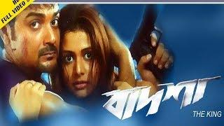 Badsha the King Kolkata Bangla Full Movie HD 1080p Prosenjit Chatterjee & Koel Mallick