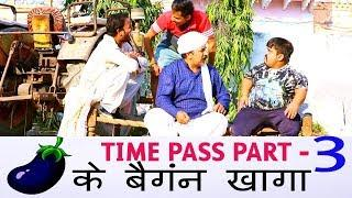 # TIME PASS PART - 3 # KE BEGAN KHA GA NEW HARYANVI COMEDY FANDI JOGINDER KUNDU NEW HARYANVI  2018