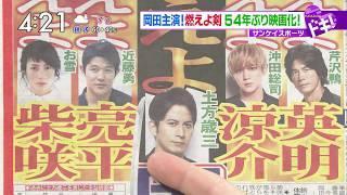 [11/2/2019] Okada Junichi (V6) & Yamada Ryosuke (Hey! Say! JUMP) Stars in a New Film 「Moeyo Ken」