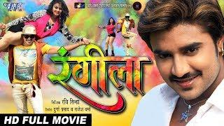 "RANGEELA - रंगीला | Pradeep Pandey ""Chintu"", Tanu Shree, Poonam 