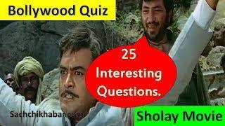 Sholay Film के बारे में कितना जानते हैं आप || 25 Interesting Questions || Bollywood Quiz Games