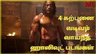 Top 4 Tamil Dubbed Hollywood Fantasy Movies - Movie Hunter.
