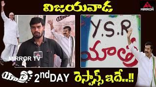 YSR Yatra Movie 2nd Public Talk at Vijayawada | YSR Biopic Movie | Yatra Movie Review | Mirror TV