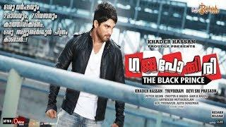 Gajapokkiri Full Malayalam Dubbed Movie | Allu Arjun | ileana
