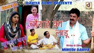 Episode :93 चाैराहे का लाडू # KUNBA DHARME KA # Mukesh Dahiya # Comedy WebSeries # DAHIYA FILMS