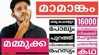 about Mamangam malayalam movie | mammootty | history| movie highlights
