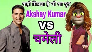 Akshay Kumar vs Tom , funny call, billi ki comedy , talking tom funny Videos , comedy video