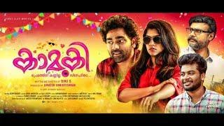 Kamuki malayalam full movie|HDRip|2018