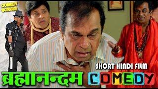 Short Hindi Film ब्रह्मानंदम Brahmanandam Best Comedy Scenes
