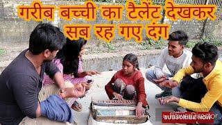 Comedy Video || गरीब बच्ची का टैलेंट ||Kajal Sharma ||Pihu Films