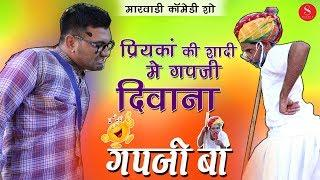 Priyanka Chopra की शादी में गपजी दीवाना | गपजी बा कॉमेडी - Gapji Ba Comedy | Rajasthani Comedy