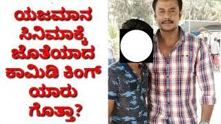 Another comedy star joined for Darshan acting yajamana film|Darshan|
