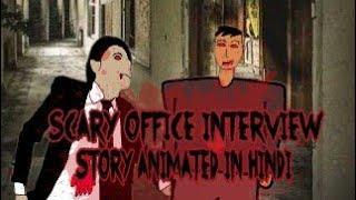 SCARY OFFICE INTERVIEW STORY||ANIMATED IN HINDI||