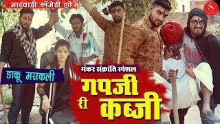 Rajasthani Gapji Ba Comedy- Gap Ji Ri kabji Makar Sankranti Special | गपजी री कब्जी | Mahendra Singh