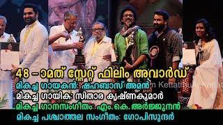 ലാലേട്ടനൊപ്പം മികച്ച ഗായകനും ഗായികയും സംഗീത സംവിധായകരും | 48th Kerala State Film Awards (Music)