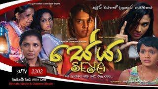 Seya Sinhala Full Movie 2018 |  සේයා 2018 සම්පූර්ණ චිත්රපටය  Sinhala Movie