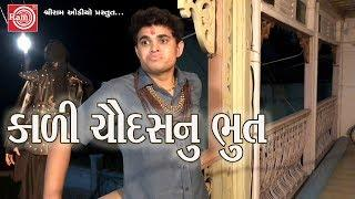 કાળી ચૌદસનુ ભુત-Jigli Khajur-New Gujarati Comedy Video 2018-Ram Audio