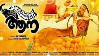 Marubhoomiyile Aana Full Movie Malayalam 2016 |HDRip| Biju Menon, Krishna Shankar
