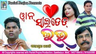 One Sided Love // Jogesh Jojo New Sambalpuri Comedy // PP Production