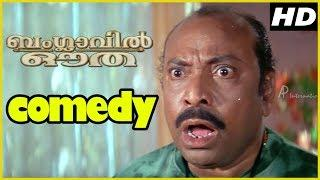 Banglavil Outha Malayalam Movie | Comedy Scenes | Part 2 | Lal | Jagathy | Bhavana | Kalpana