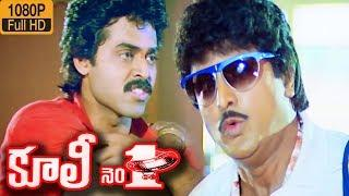 Cooli No1 Telugu Movie Full HD Comedy Scene || Venkatesh || Mohan Babu || Suresh Production