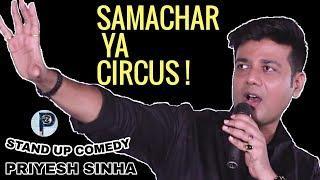 Samachar Ya Circus (Jio Jindabad) | Priyesh Sinha Stand Up Comedy | Stand Up Comedy Indian