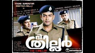 The Thriller Malayalam Full Movie HD prithviraj,Catherine Tresa,Siddique