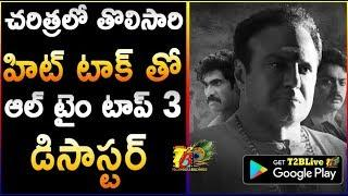 1st Time In The History Of Tollywood| Hit Talk To All Time Disaster | NTR Kathanayakudu Flop Story