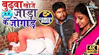 Comedy Film ???? | बुढ़वा????खोजे ठंडा के जोगाड़ | ☃जाड़ा स्पेशल☃ | Vivek Shrivastava, Ankita Singh
