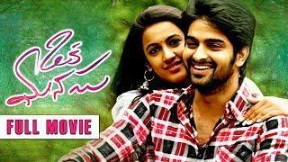 Oka Manasu Telugu Full Movie || Naga Shaurya || Niharika Konidela || Rama Raju