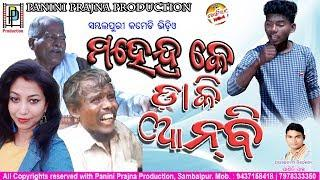Mahendra Ke Daki Anbi // New Sambalpuri Comedy // PP Production