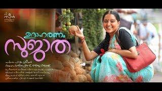Udaharanam sujatha malayalam full movie|HDRip|2017