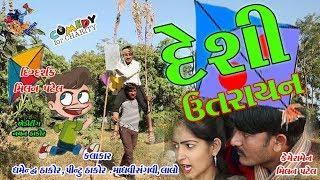 દેશી ઉત્તરાયણ Desi utrayan Shiv Films Gozariya milan k patel New comedy