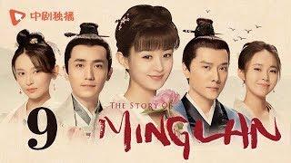 The Story Of MingLan - Episode 9 (English sub)[Zhao Liying, Feng Shaofeng, Zhu Yilong]