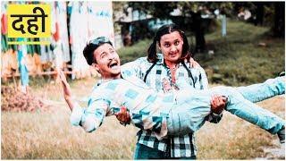 Katha   Nepali Short Motivational Comedy Film   PSTHA