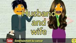 husband and wife comedy video in hindi   animated comedy video
