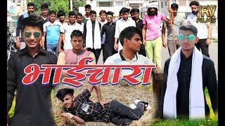 Bhaichara | भाईचारा । New Haryanvi Comedy | Haryanvi  Natak | latest funny video 209 By RV Films