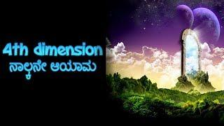4th dimension explained in kannada
